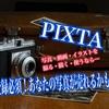 【PIXTA】写真を撮る人は登録必須!あなたの写真が売れるかも?稼げるストックフォト!【ピクスタ】