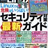 日経Linux2021年11月号はセキュリティ特集でした