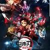 やっと決まった🙄映画『鬼滅の刃 無限列車編』2020年10月16日公開決定。