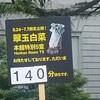 台北 國立故宮博物院−神品至宝−