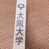 「私、阪大生になりました!」 【大学生活レポート4月by いちご】
