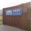 話題の「ウポポイ(Upopoy)【国立アイヌ民族博物館】」に行ってみました^^
