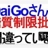 DAIGOさんの糖質制限動画に反論が出た!