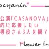 【花組】「CASANOVA」(宝塚)感想6 機会があれば観て!個人的に応援したい若手男役さん(泉まいら、愛乃一真、希波らいと)