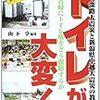 20130117 #NHK スペシャル「阪神・淡路大震災18年 大都市被災 その時日本は」 Togetter