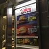 【企画力】ご当地バーガーをつい食べてしまう私