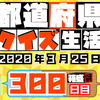 【都道府県クイズ】第300回(問題&解説)2020年3月25日