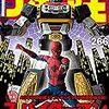 スパイダーバース2に登場が決定し、フィギュア王の表紙を飾る男!スパイダーマッ! フィギュア王 NO.266 感想