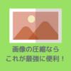 【簡単すぎw】サイト上で画像を圧縮する方法が超おすすめ!【Windows/Mac関係なし】