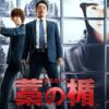 藁の楯(2013年・日本) 初見バレあり感想