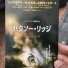 ハクソー・リッジ 評価 感想 レビュー ★★★★★★