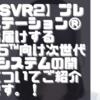 【PS5】【PSVR2】プレイステーション®がお届けするPS5™向け次世代VRシステムの開発についてご紹介します。!