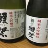 新生獺祭と元の獺祭の純米大吟醸飲み比べの味の感想と評価。