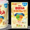 【育児】粉ミルクってどれがいいの?親目線で使ってみたランキング!メーカーによって違いはある?