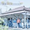 【嵐】挑戦的な4曲が揃ったシングル「青空の下、キミのとなり」全曲レビュー