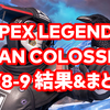 APEX LEGENDS JAPAN COLOSSEUM Qualifying Stage A 結果&まとめ