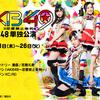 舞台「AKB49 恋愛禁止条例 SKE48単独公演2016」メイキング感想