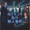 【オリエント急行殺人事件(2017年)】感想