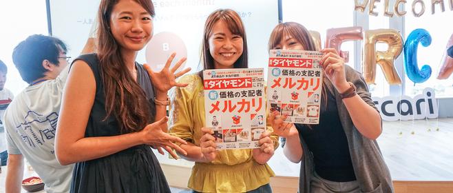 最新号『週刊ダイヤモンド』は40ページのメルカリ大特集! #メルカリな日々