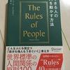 「できる人の人を動かす方法 The Rules of People」  リチャード・テンプラー