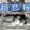 【にゃんこ大戦争】悲報、超ネコ祭で爆死しました・・・