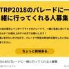 【募集終了】東京プライドパレードで気楽に歩きたいという募集