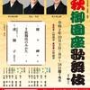 錦秋 御園座歌舞伎と刑事アフター5