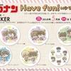 【グッズ】「名探偵コナン」 Have fun!シリーズ ステッカー 2018年5月頃発売予定