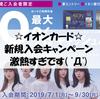 イオンカードのキャンペーン!新規入会で最大10万円のキャンペーンは鬼アツです!!