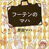 【読書感想】フーテンのマハ ☆☆☆