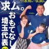 埼玉県:都市ボランティアは8月16日から