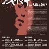 浅川マキビデオ上映@大阪(22日)・神戸(23日)