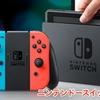 ニンテンドースイッチを予約!? (Reserve a Nintendo switch !?)
