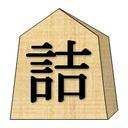 タマの詰将棋ブログ