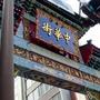 【横浜観光】S-TRAIN利用で横浜観光!滞在時間6時間で中華街に山下公園に赤レンガ倉庫まで楽しめたよ