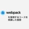 【Udemy】webpackを1日習得というコースをやったので感想など
