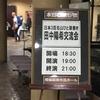 グレートトラバース|田中陽希さんの交流会に行ってきた@相模原南市民ホール 2018.12.25