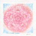 アトリエ百和(yuwa)  幸せの種まき パステルアート