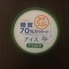 【シャトレーゼ】糖質5.0gの抹茶アイス!