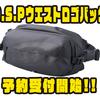 【O.S.P】スタイリッシュなオカッパリバッグ「ウエストロゴバッグ」通販予約受付開始!