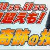 FX取引でのドル円1分足チャートを使うバイオプって稼げるの!?