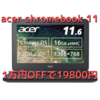 Acer Chromebook 11が10,000円OFF!なんと19,800円で送料無料!!