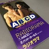 曲名: ABCD | Radiorama