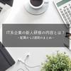 【新社会人】IT系企業の新人研修の内容とは?〜配属から2週間のまとめ〜