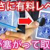 【種明かし】カードに空いた穴が取れる、ヤバいマジック