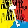 転在する元祖ルーム型謎解き公演