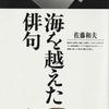 :佐藤和夫『海を越えた俳句』