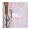 5月25日(くしゃみとアパート)