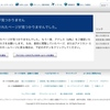 ANAアメックス公共料金キャンペーンの続報【入口封鎖はポイント無限付与の可能性を示唆!?】
