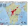2016年07月23日 14時33分 熊本県球磨地方でM3.5の地震